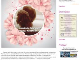 Adamovich Anastasia /Мастер по прическам.